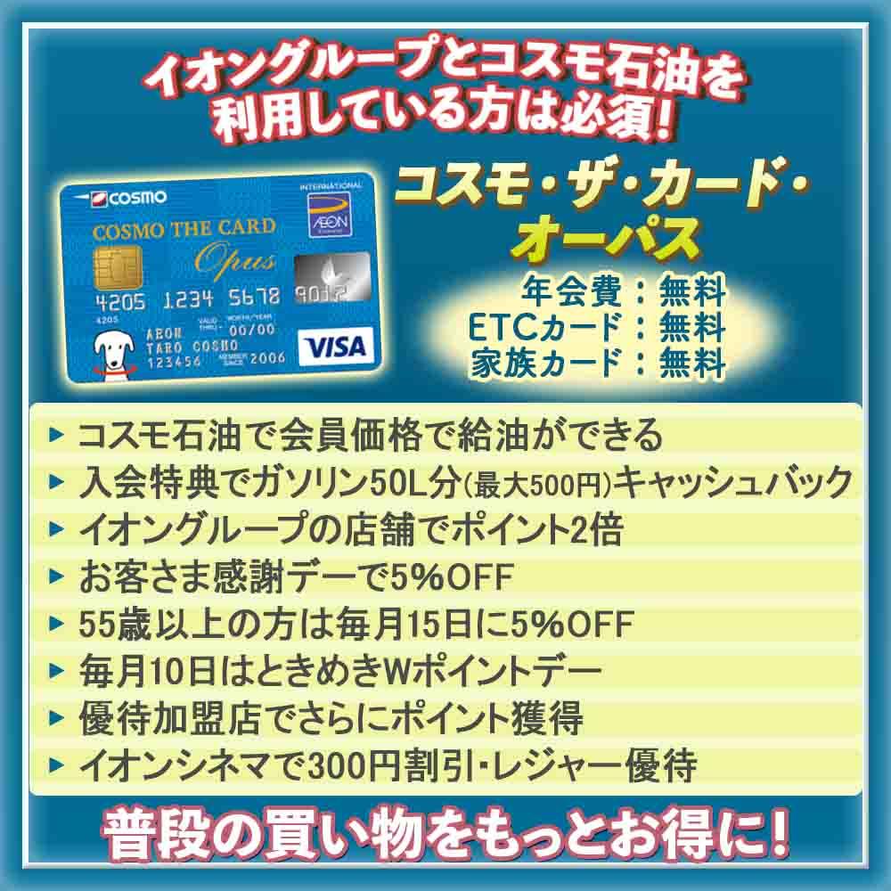 【コスモ・ザ・カード・オーパスの特典と口コミ】コスモ石油やイオンがダブルでお得に!
