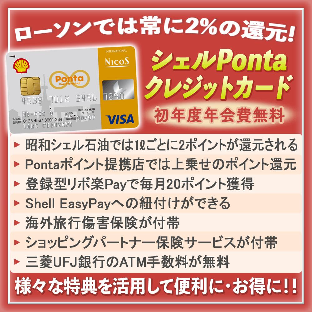 【シェルPontaクレジットカードの特典と口コミ】Pontaポイントがザクザク貯まる車ユーザー必須のカード!