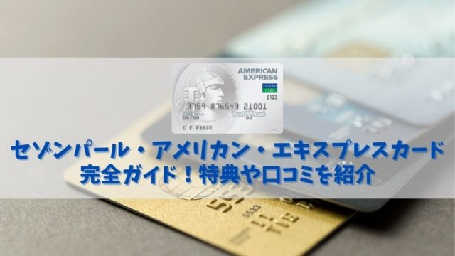 【セゾンパール・アメリカン・エキスプレスカードの特典と口コミ】AMEXブランドが実質年会費無料で持てる!