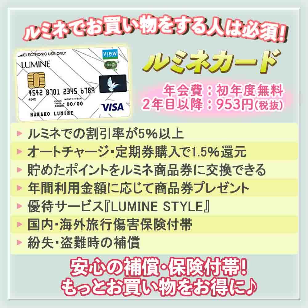 【ルミネカードの特典や口コミ】ルミネでお得に買物ができるクレジットカード!