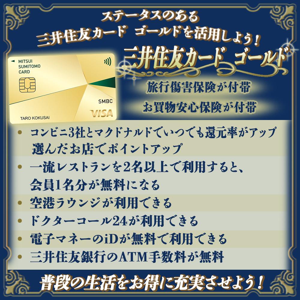 【三井住友カード ゴールドの特典と口コミ】ステータスと特典重視のゴールドカード!