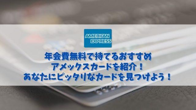 【年会費無料で選ぶアメックス】年会費無料で持てるおすすめのアメックスカードはコレだ!