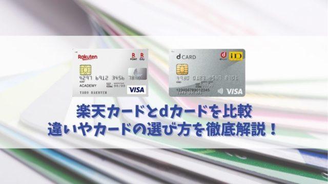 【楽天カードとdカードを比較】どっちがおすすめ?あなたに最適なカードはコレだ!