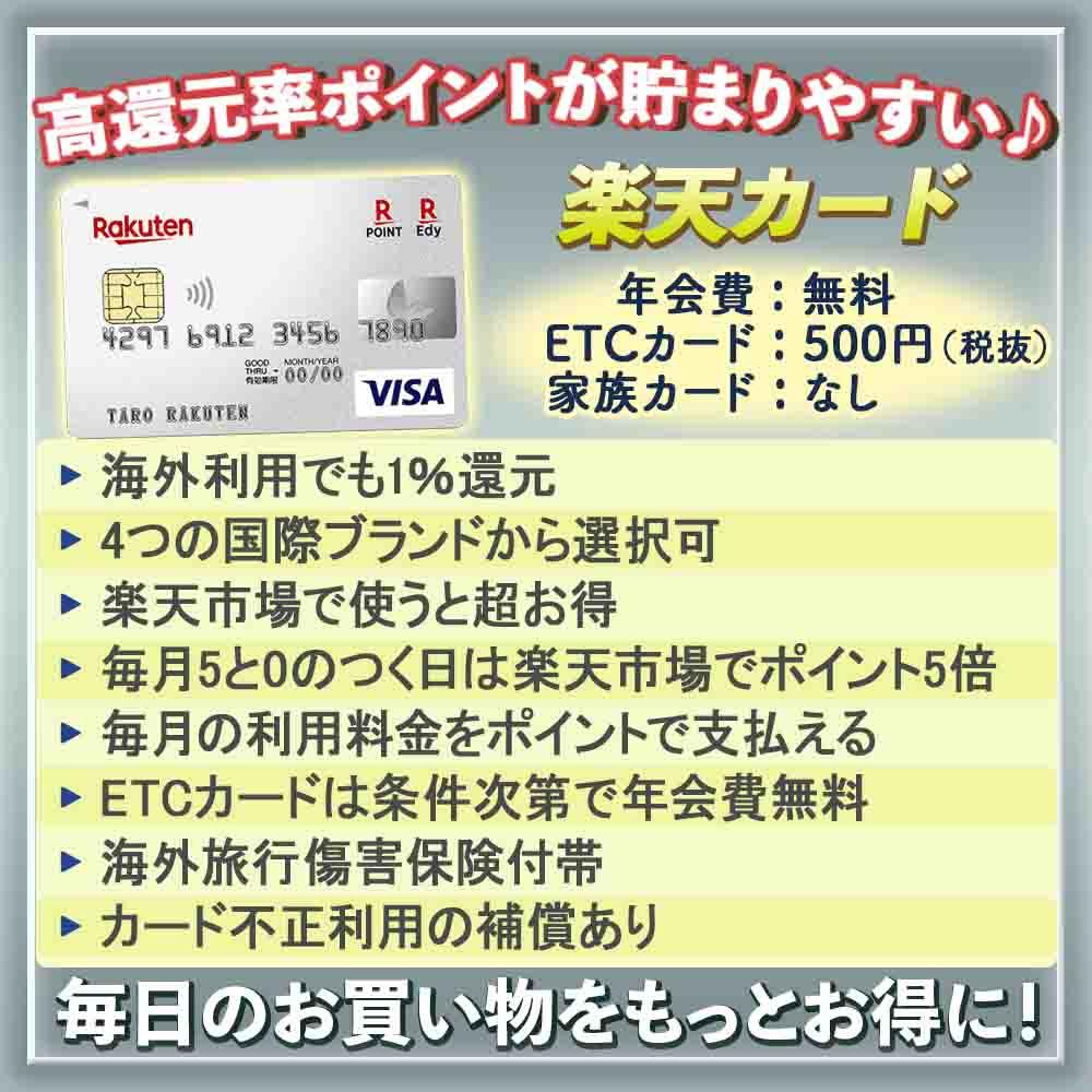 【楽天カードの口コミと充実した特典】メリットがデカすぎる楽天カードを徹底解説!