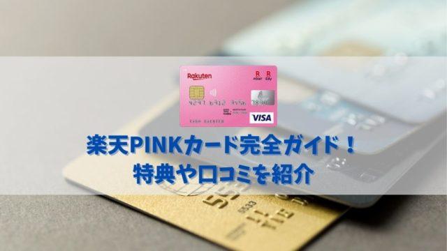 【楽天PINKカードの特典と口コミ】楽天カードとの違いやPINKカード特有のメリットを解説