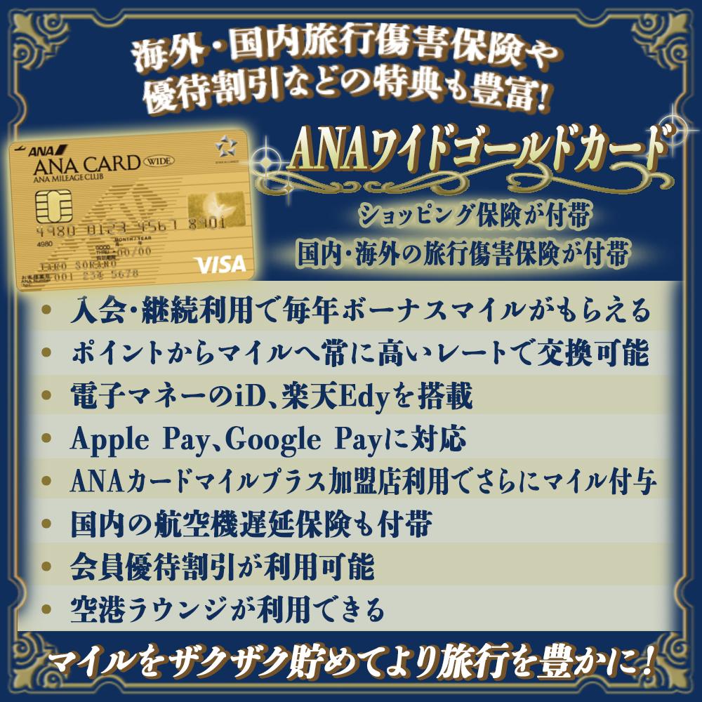 【ANAワイドゴールドカードの特典と口コミ】ANAマイルがザクザク貯まるカードを使いこなそう!
