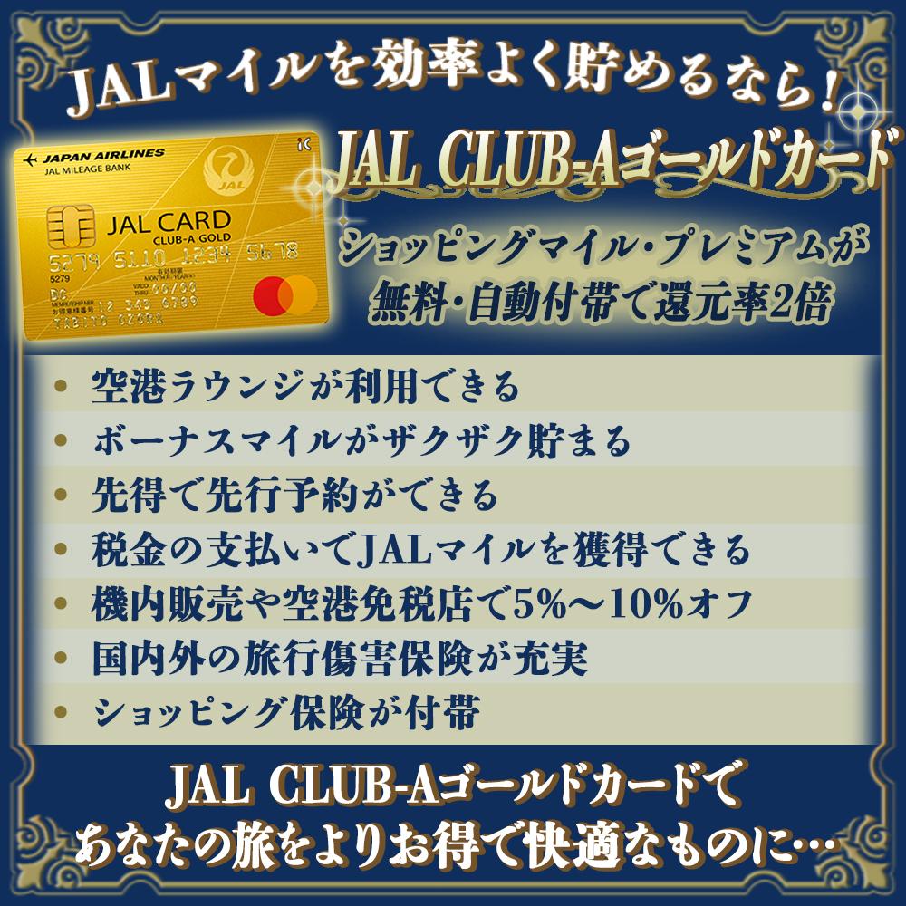 【JAL CLUB-Aゴールドカードの特典と口コミ】JALマイルを貯めるならこのカード!