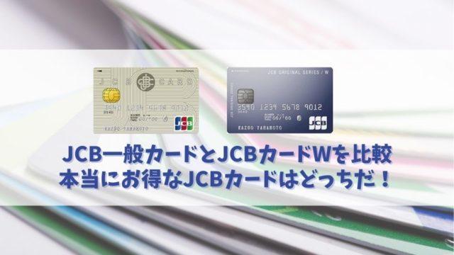 【JCB一般カードとJCBカードWの違いを比較】本当にお得なJCBカードはどっち?徹底検証!