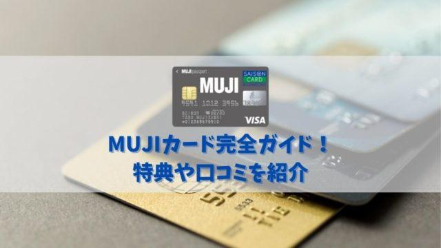 【MUJIカードの特典と口コミ】年会費無料なのに絶対にお得になるカード!
