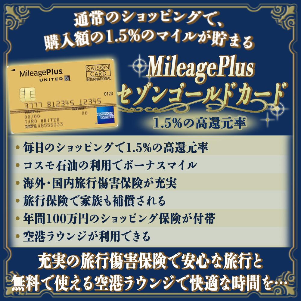 【MileagePlusセゾンゴールドカードの特典と口コミ】マイル還元率が驚愕の1.5%!