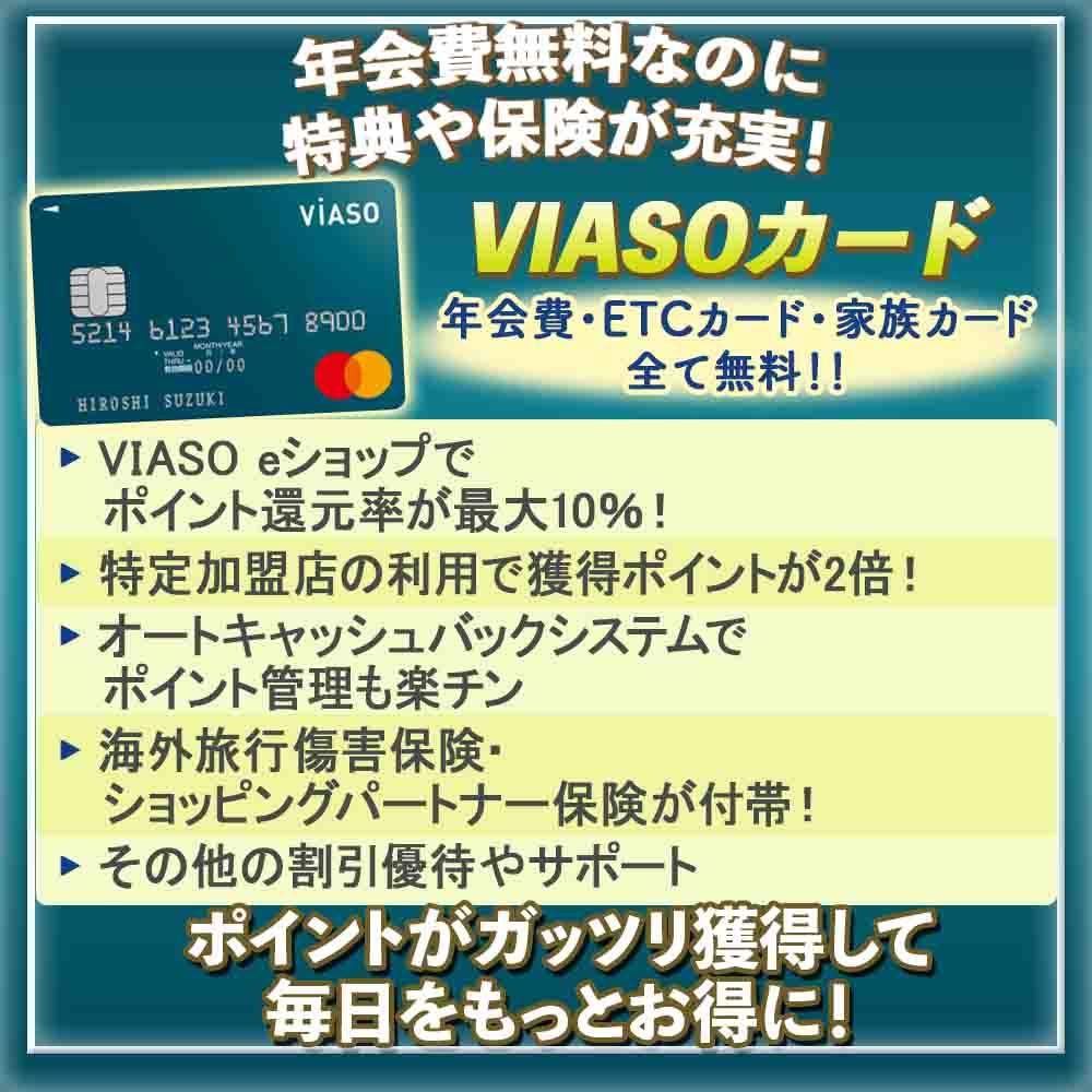 【VIASOカードの特典と口コミ】ポイントのキャッシュバックと旅行保険が魅力なカード!