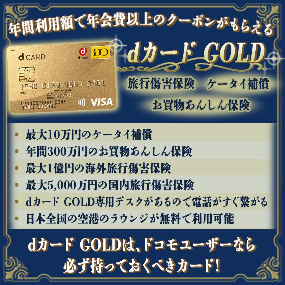 【dカード GOLDの豪華特典と口コミ】ドコモユーザーなら必見のメリット・デメリットを徹底解説!
