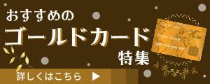 おすすめの ゴールドカード特集2