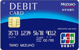 みずほ銀行デビットカード