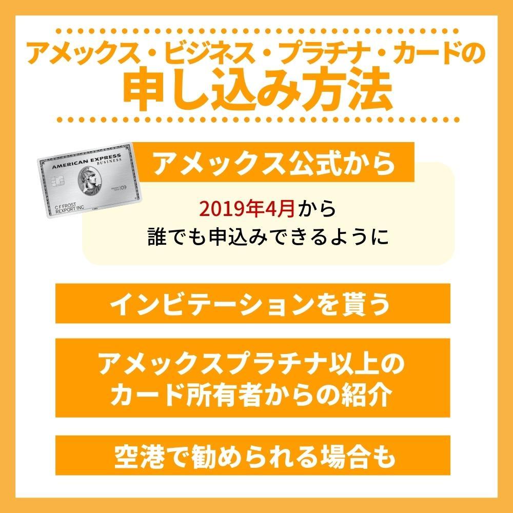 アメックス・ビジネス・プラチナ・カードの申込み方法
