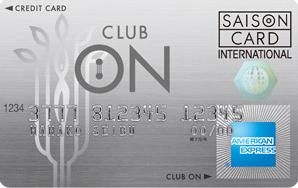 クラブ・オンミレニアムカード セゾン アメリカン・エキスプレス・カード