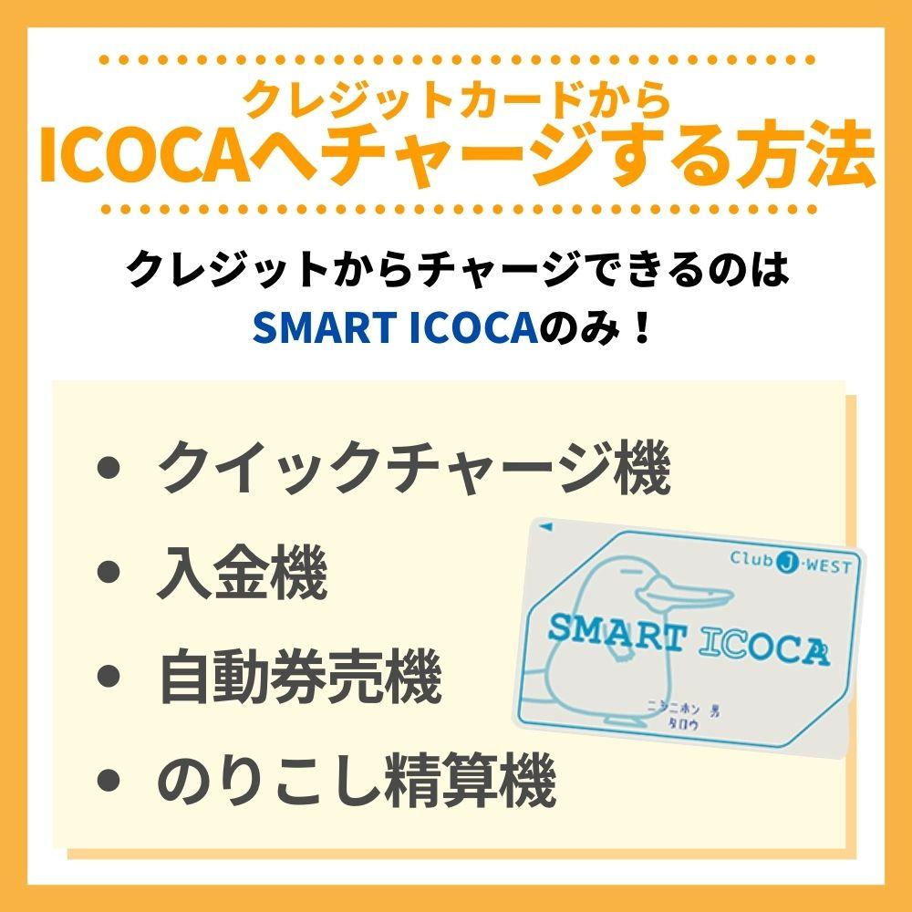 クレジットカードからICOCAへチャージする方法