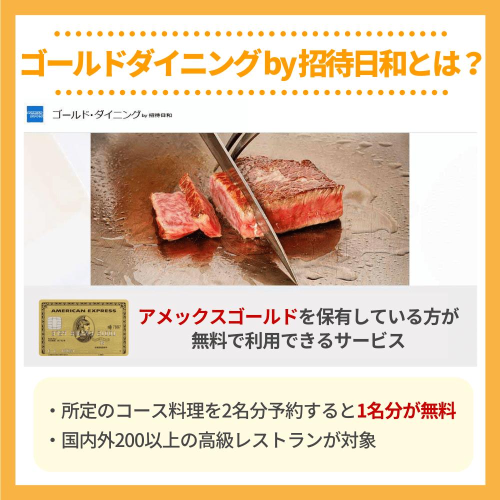 ゴールドダイニング by 招待日和とは?