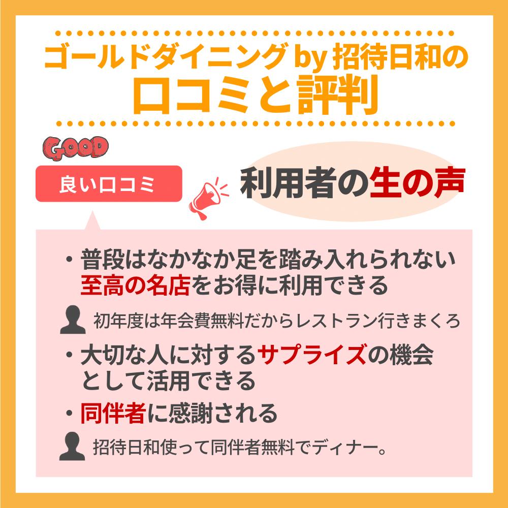 ゴールドダイニング by 招待日和の評判は抜群!