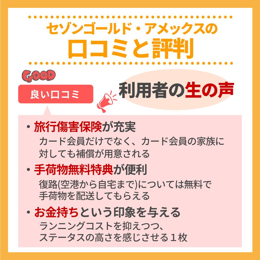 セゾンゴールド・アメックス利用者の口コミ・評判