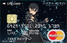 ソードアート・オンラインカード