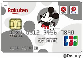 ディズニーデザインの楽天カード