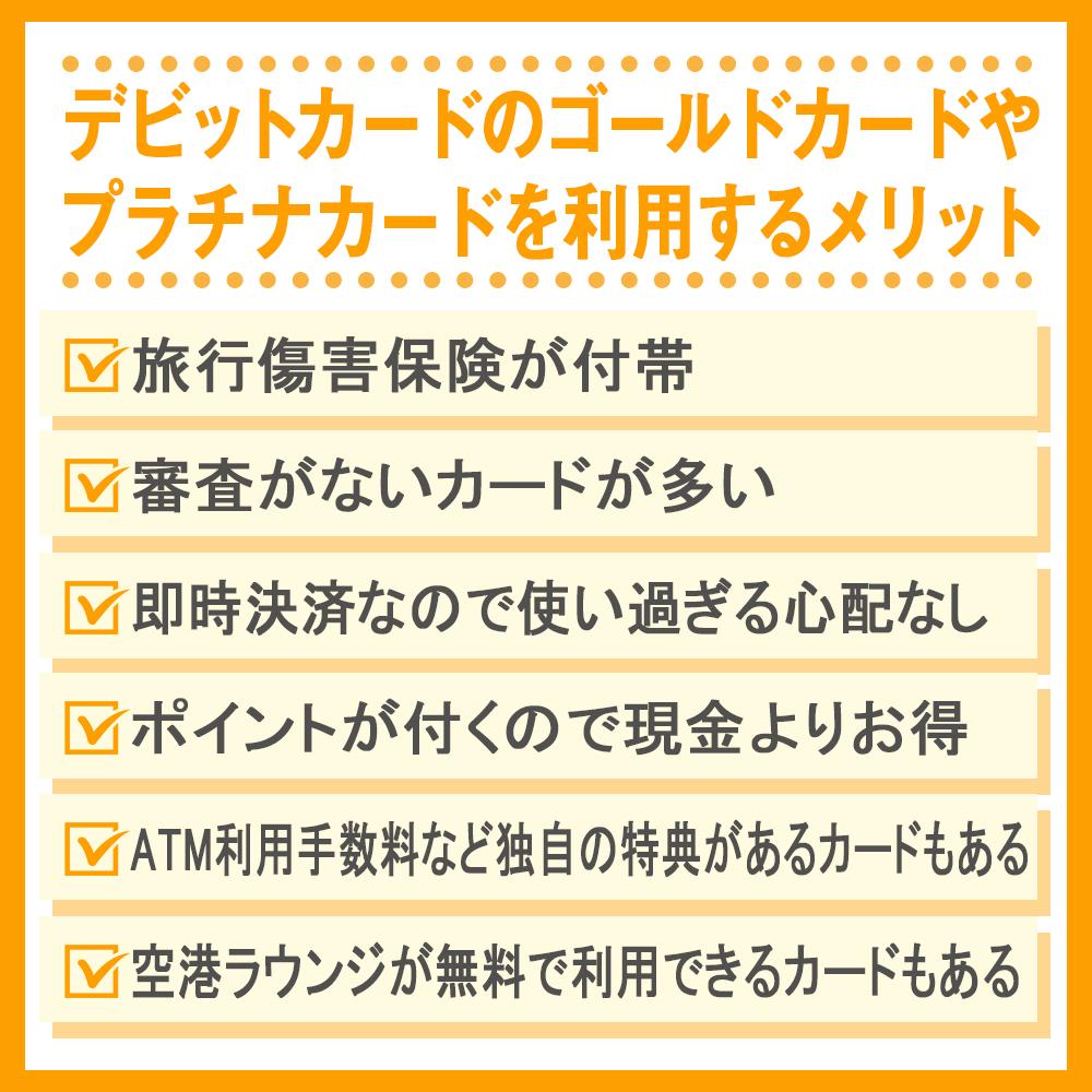 デビットカードのゴールドカードやプラチナカードを利用するメリット