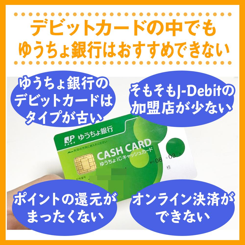デビットカードの中でもゆうちょ銀行はおすすめできない