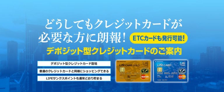 デポジット型クレジットカード