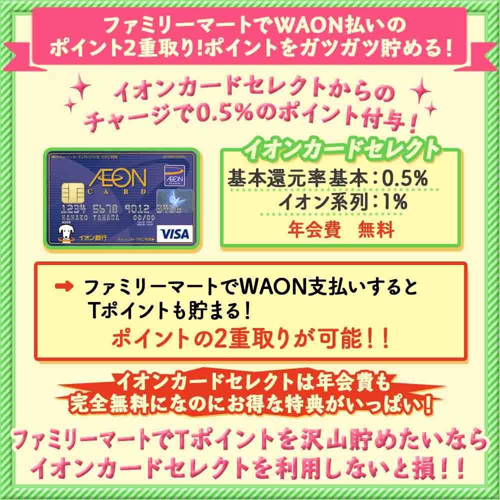 ファミリーマートでWAON支払いするとTポイントと2重取りが可能!Tポイントカードの活用術