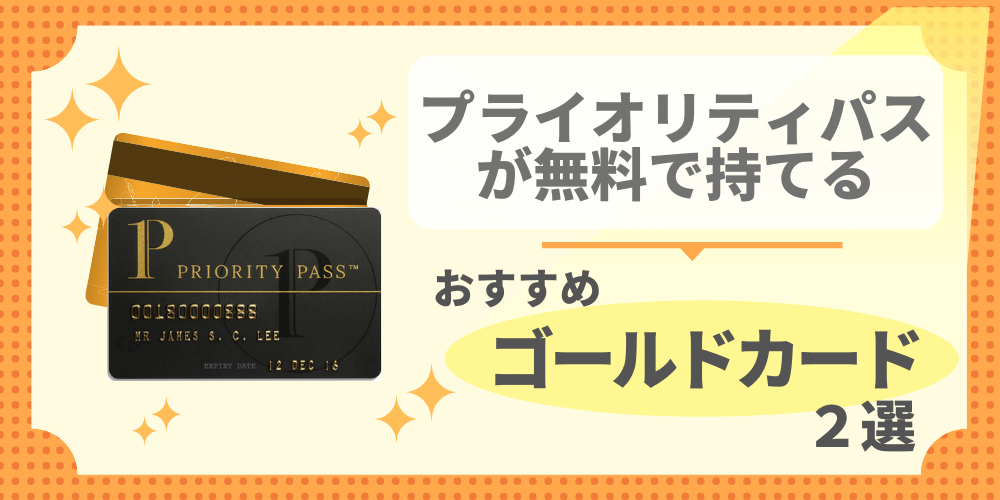 プライオリティパスが無料で持てるおすすめゴールドカード2選
