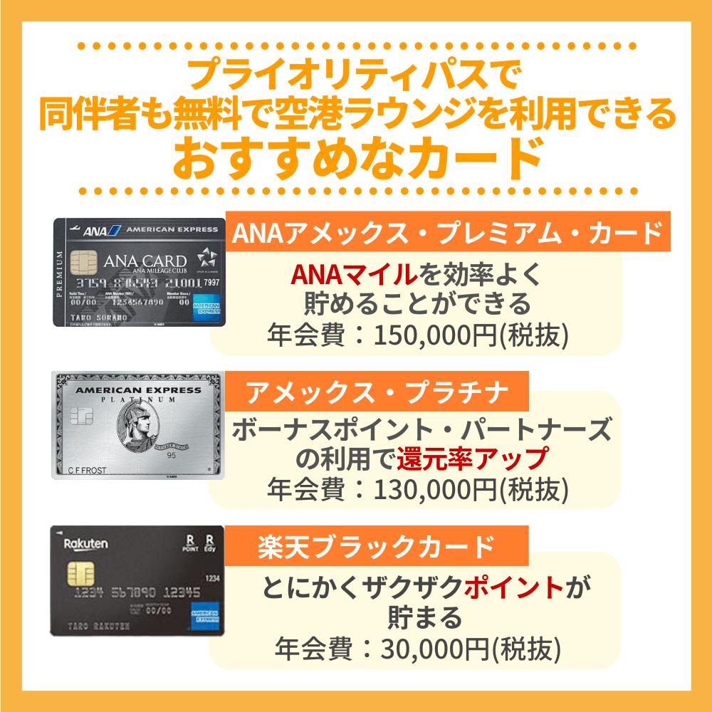 プライオリティパスで同伴者も無料で空港ラウンジを利用できるおすすめクレジットカード