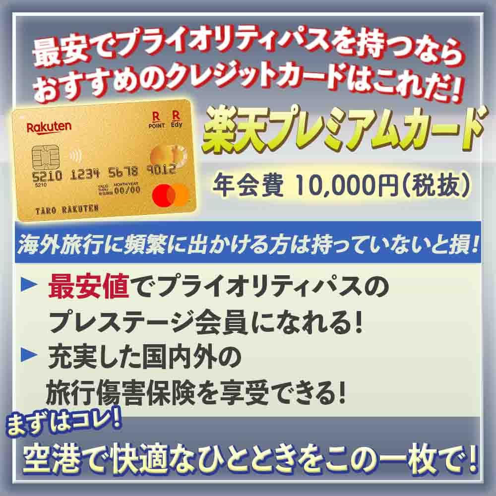 プライオリティパスを無料で発行できるクレジットカード9選|最安のクレジットカードを目的別で紹介!