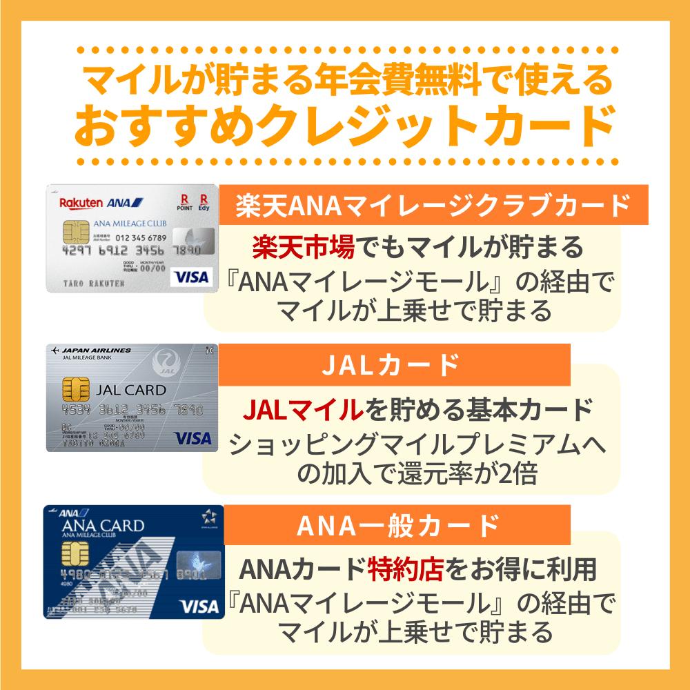 マイルが貯まる年会費無料で使えるおすすめクレジットカード