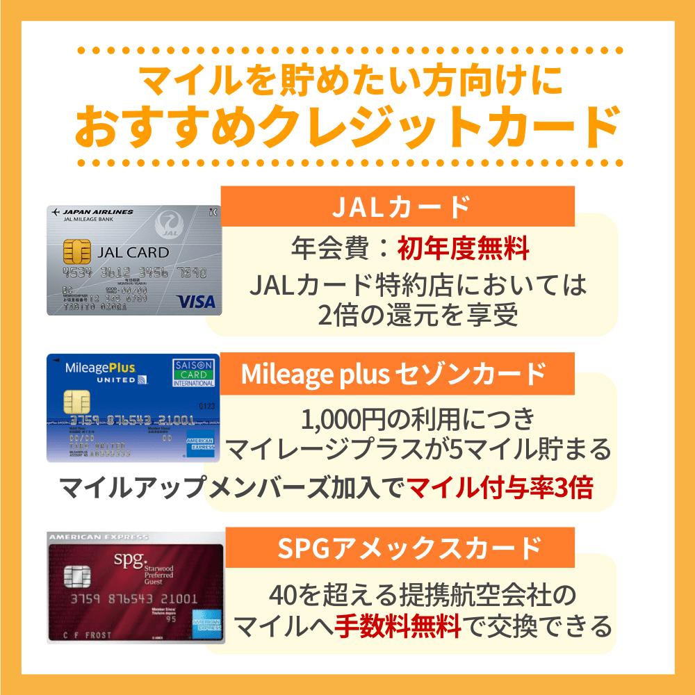 マイルを貯めたい方向けにおすすめなクレジットカード