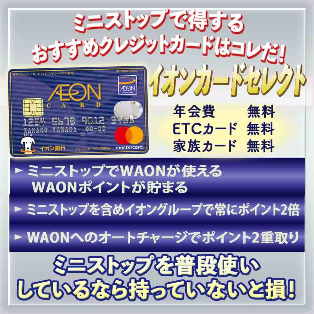 ミニストップで得するおすすめクレジットカードを紹介|クレジットカードの使い方も合わせて解説
