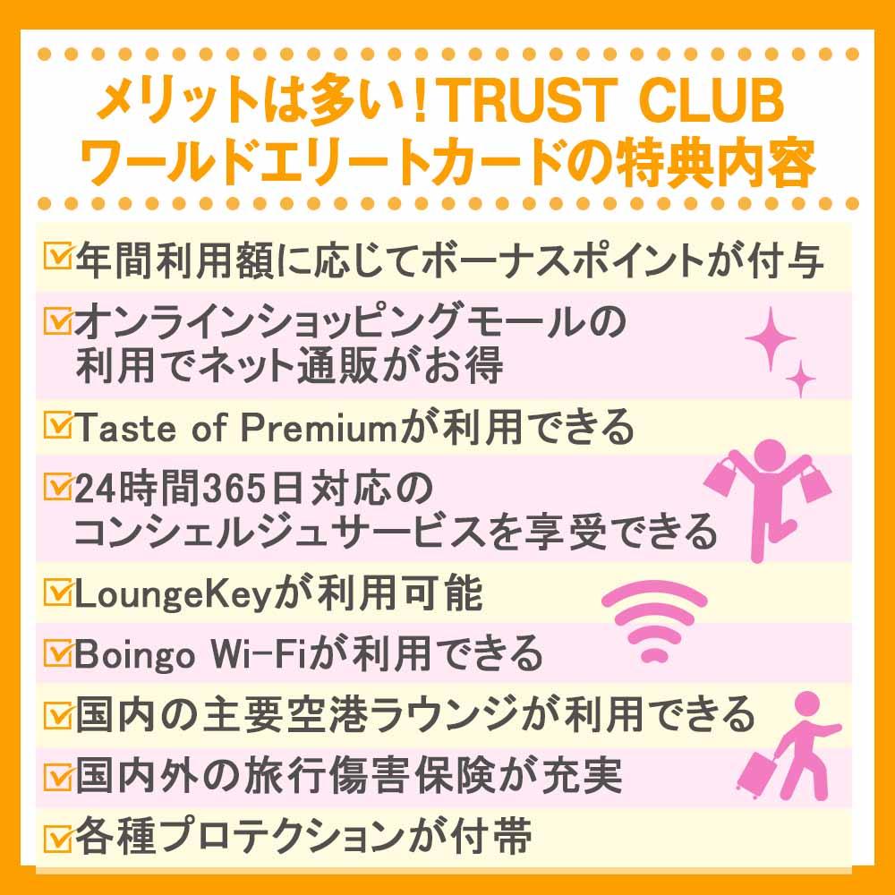 メリットは多い!TRUST CLUB ワールドエリートカードの特典内容