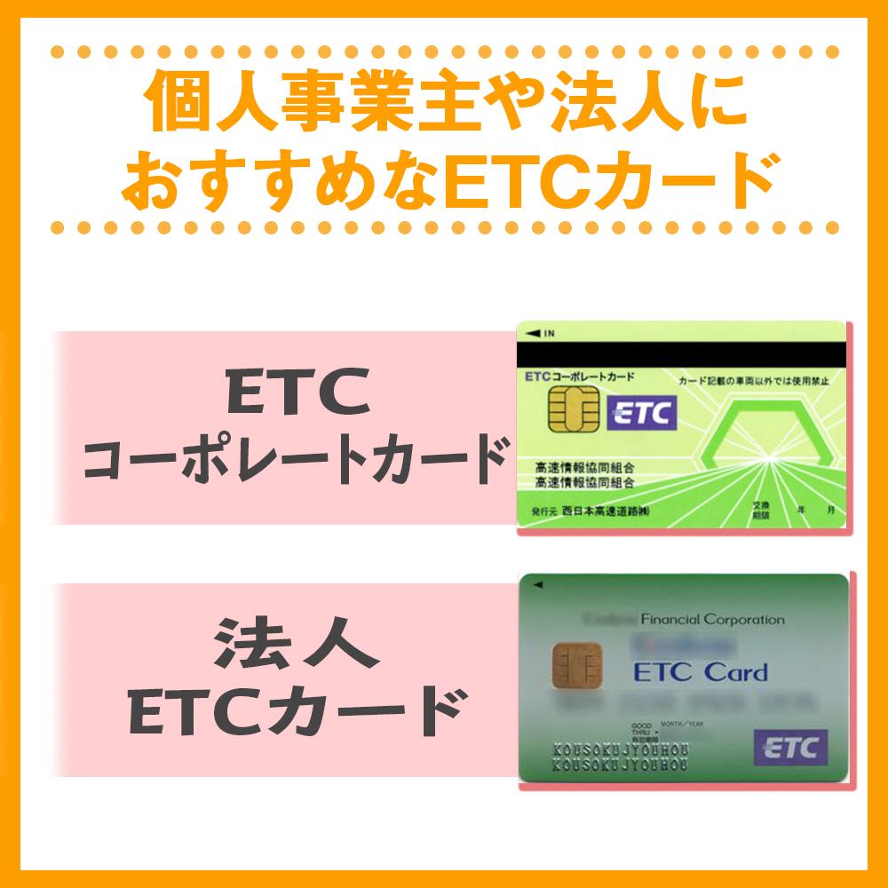 個人事業主や法人におすすめなETCカード