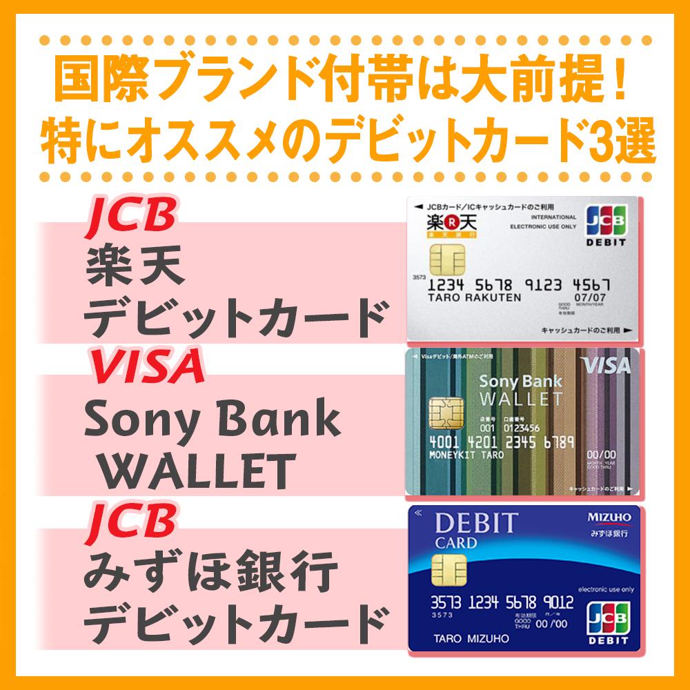 国際ブランド付帯は大前提!特にオススメのデビットカード3選