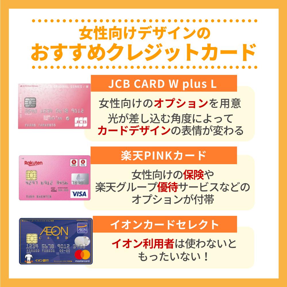 女性向けデザインのおすすめクレジットカード