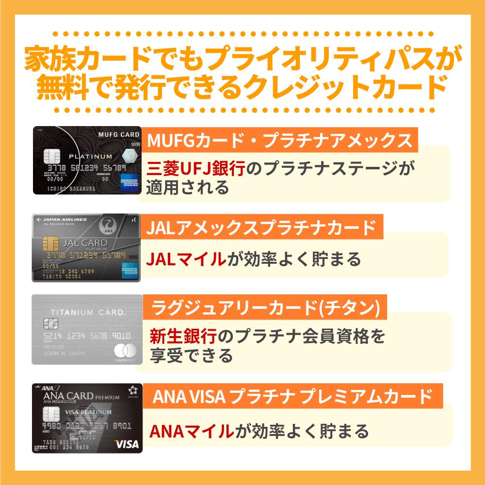 家族カードでもプライオリティパスが無料で発行できるクレジットカード