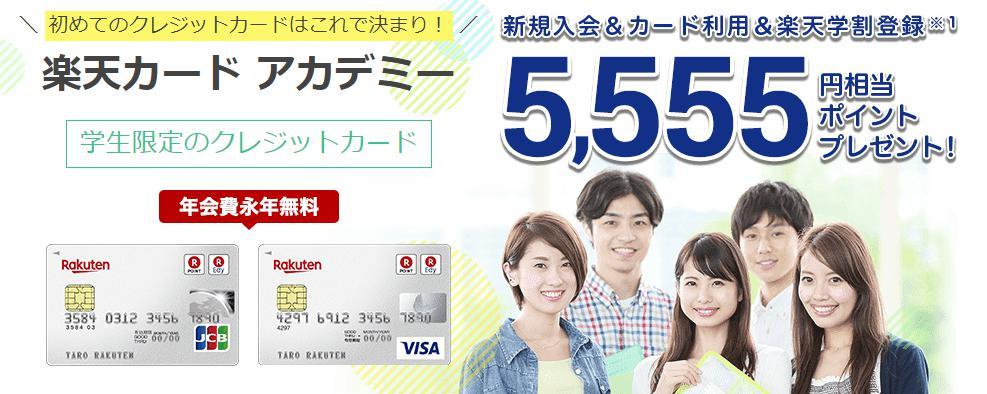 新規入会キャンペーンで最大5,555ポイント