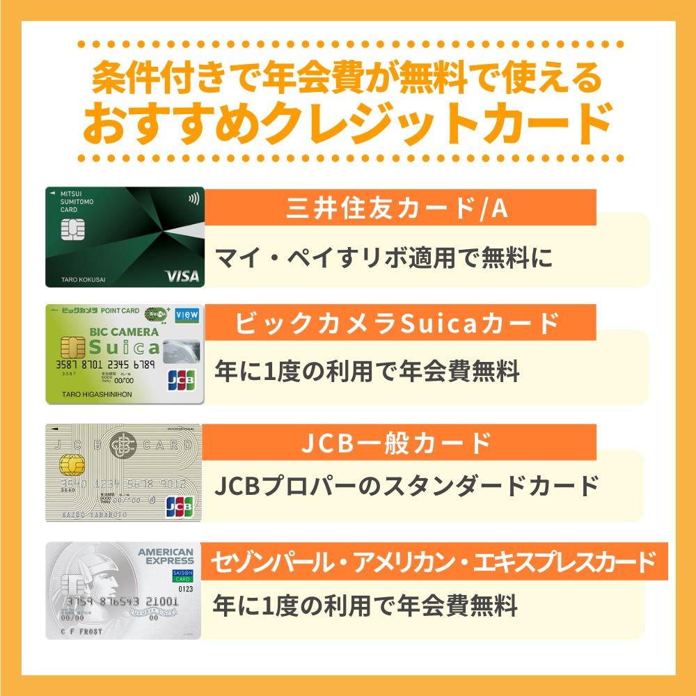 条件付きで年会費が無料で使えるおすすめクレジットカード