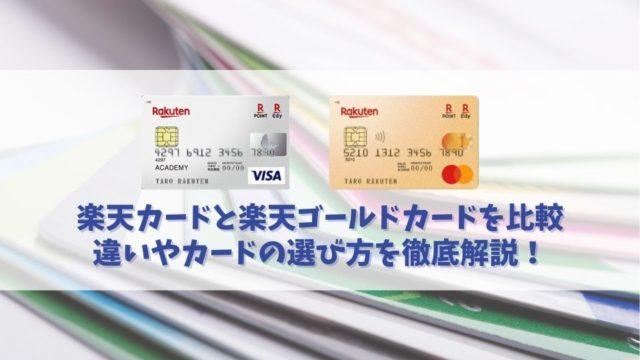 楽天カードと楽天ゴールドカードを比較!違いや選び方を徹底解説!
