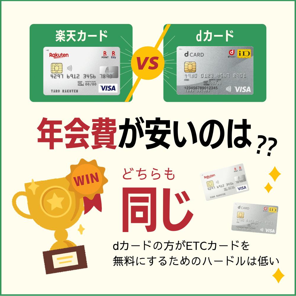 楽天カードとdカードの年会費の比較