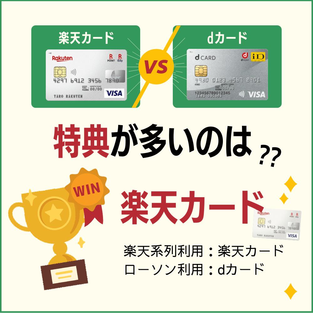 楽天カードとdカードの特典の比較