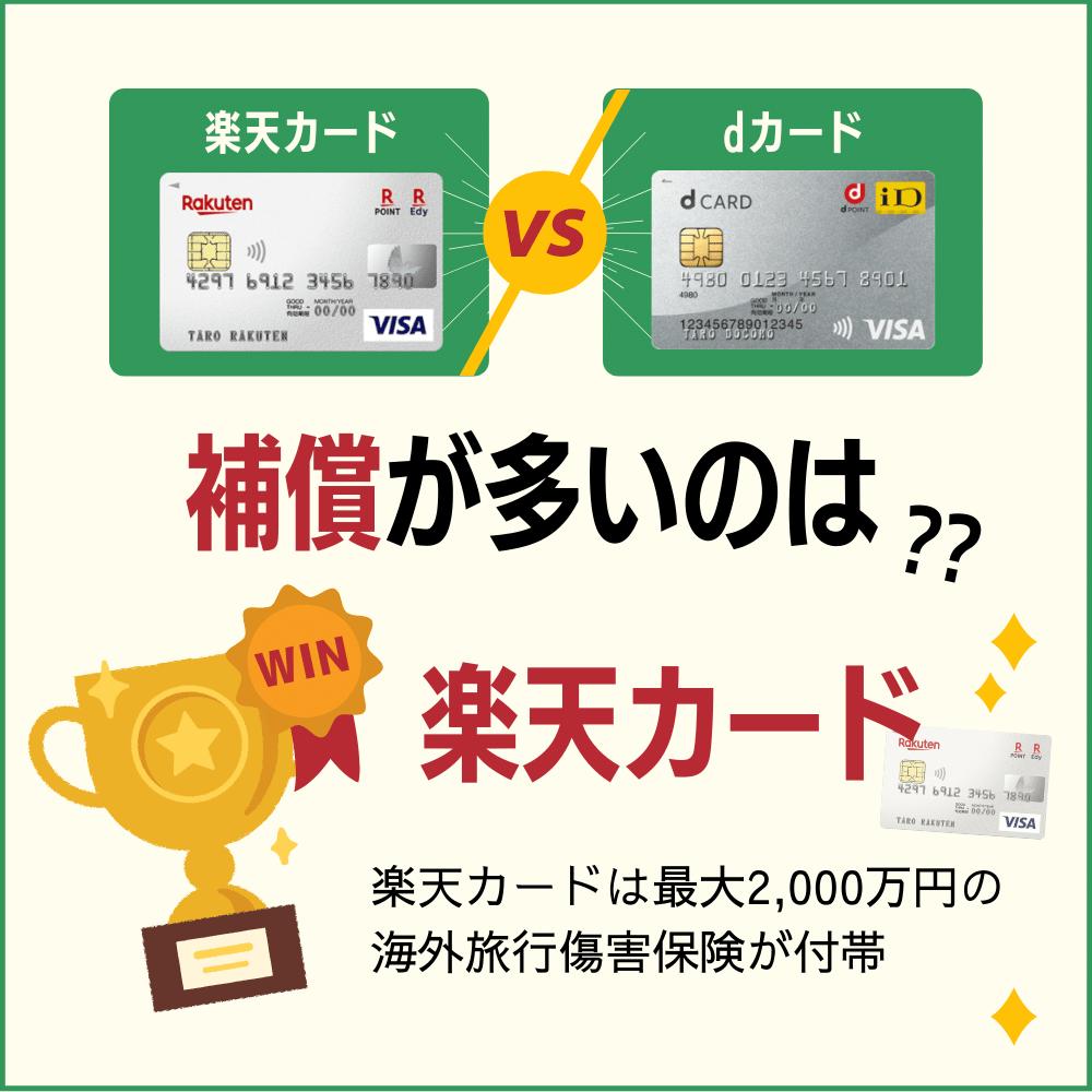 楽天カードとdカードの補償面の比較