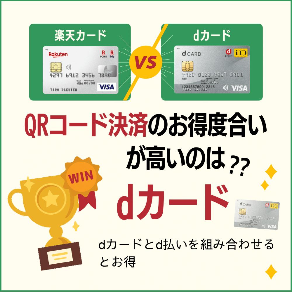 楽天カードとdカードのQRコード決済のお得度合いの比較
