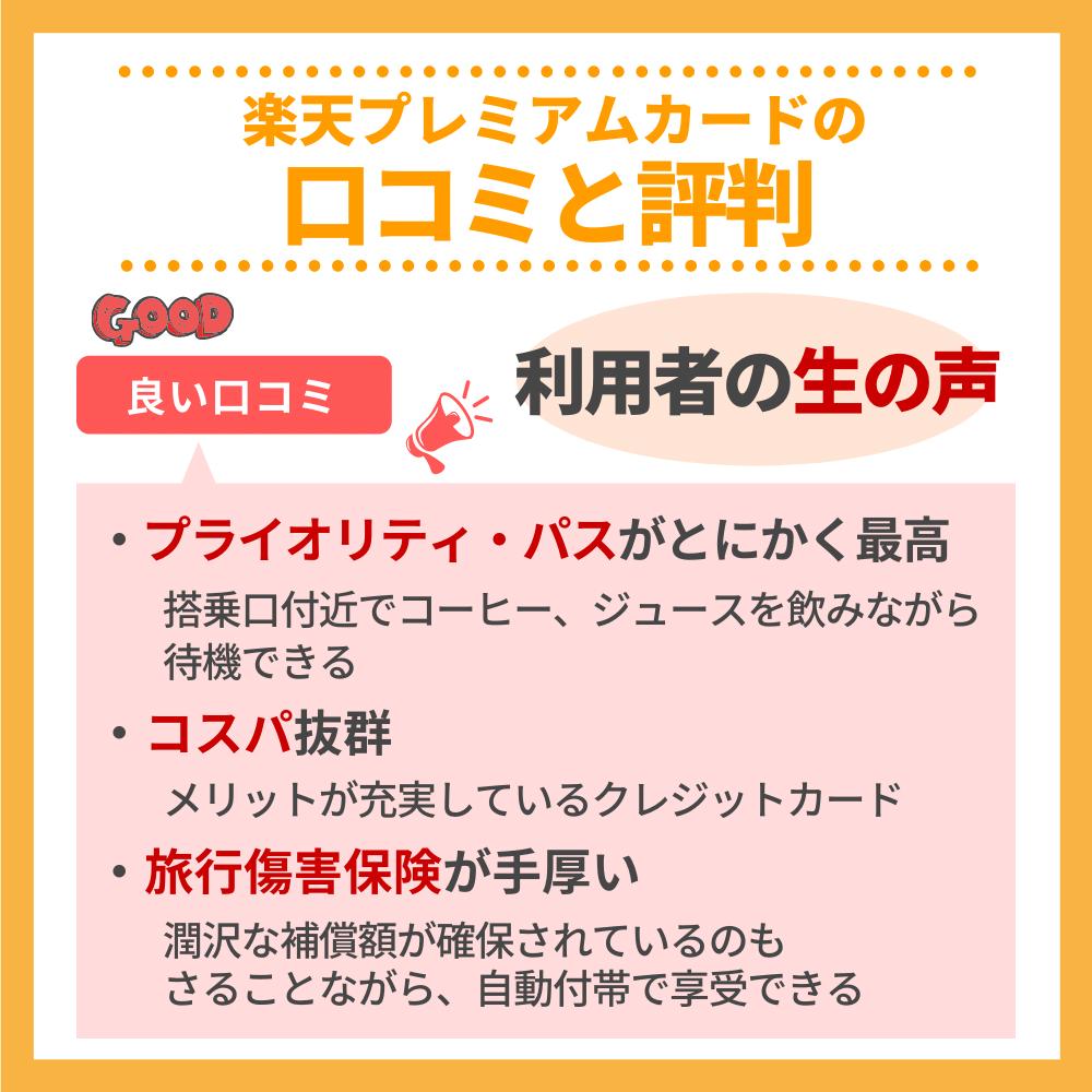 楽天プレミアムカード利用者の口コミ・評判