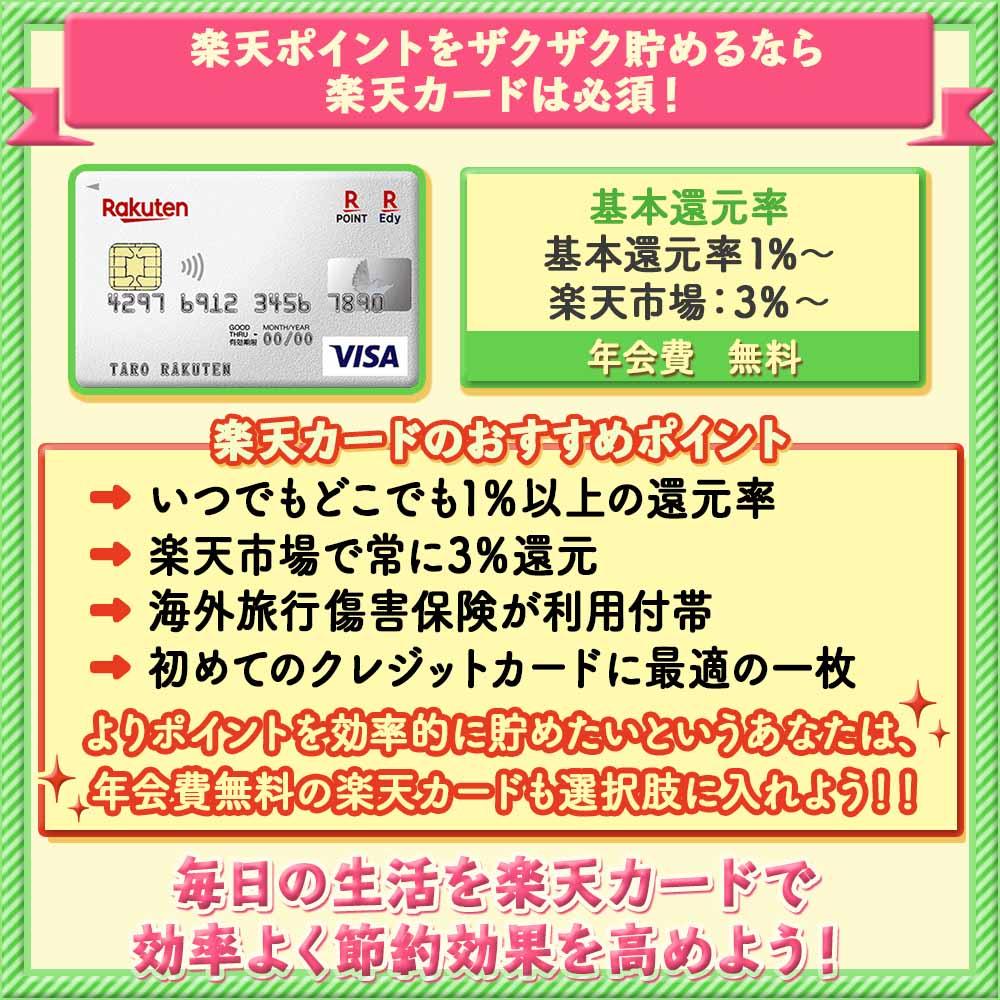 楽天ポイントカードはおすすめ!得られるメリット・デメリットを徹底解説!